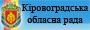 Кіровоградська обласна рада